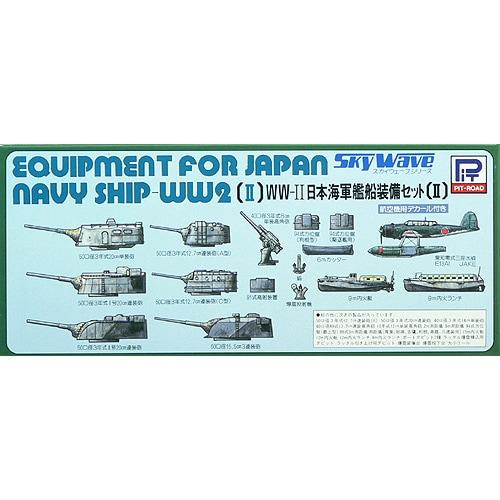 E05 WWII 日本海軍艦船装備セット II [1/700スケール 組立式 プラモデル]