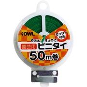 OWL オウル ビニタイ50m巻 カッター付 [園芸用]
