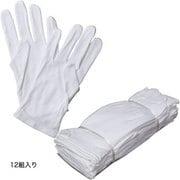 白手袋セット 12ペア入