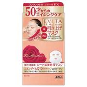 EX リペアマスク [4枚入り]