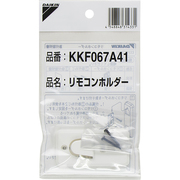 KKF067A41 [リモコンホルダー]