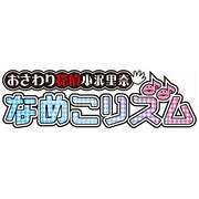 おさわり探偵 小沢里奈 なめこリズム [3DSソフト]
