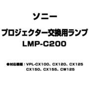 LMP-C200 [プロジェクター交換用ランプ]
