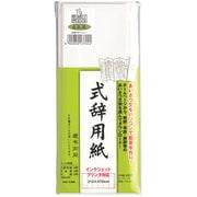 GP-シシ11 [式辞用紙 大礼風 インクジェットプリンター対応]