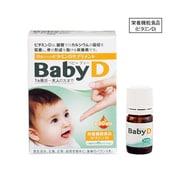 BabyD (ベビー ディー) 3.7g(約90回分) [ビタミンDサプリメント]