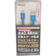 FUSB-MB2420MB [アルミコネクタ MicroUSB 2.4Aケーブル 2.0m メタリックブルー]