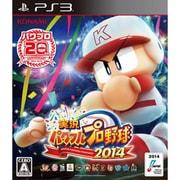 実況パワフルプロ野球2014 [PS3ソフト]