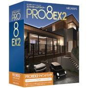 3Dマイホームデザイナー PRO8 EX2 ツインパック [パソコンソフト]