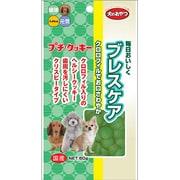プチ・クッキー ブレスケア [犬のおやつ 3ヶ月以上 60g]