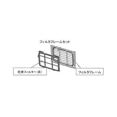 AXW2205-8DZ0 [ドラム式洗濯乾燥機用 フィルタフレームセット]
