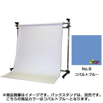 BPS-1800 [#9 コバルトブルー 1.75×2.7m]