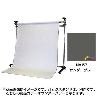 BPS-1800 [#57 サンダーグレー 1.75×2.7m]