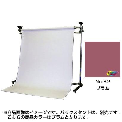 BPS-1800 [#62 プラム 1.75×2.7m]