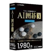 AI 囲碁 GOLD 3 [Windows]