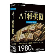 AI 将棋 GOLD 3 [Windows]