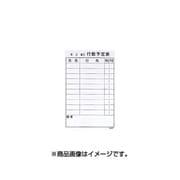 WSG-3760K [罫引マグシート 行動予定表 10名分]