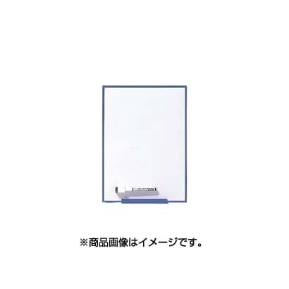 WBH-22-L [ホワイトボード ホームボードVシリーズ M(B4)サイズ ブルー]