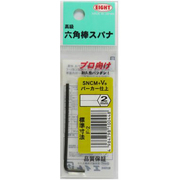 F-2 [六角棒スパナ 2mm]