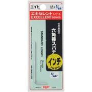 R-5/64 [エキセレントシリーズ 六角棒スパナ 5/64インチ]