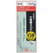 R-3/32 [エキセレントシリーズ 六角棒スパナ 3/32インチ]