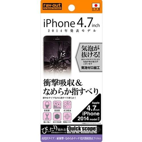 RT-P7F/DB [iPhone 6/6s用 耐衝撃 なめらかタッチ光沢指紋防止フィルム]