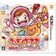 クッキングママ:わたしのスイーツショップ [3DSソフト]