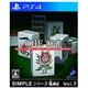 SIMPLEシリーズG4U Vol.1 THE 麻雀 [PS4ソフト]