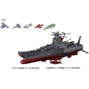 宇宙戦艦ヤマト2199 コスモリバースVer. [1/1000スケール プラモデル 2021年9月再生産]