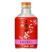 玉露園うめこんぶ茶ボトル缶 275g×24本 [お茶]