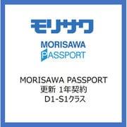 MORISAWAPASSPORT 更新1年契約 D1-S1クラス HYB [Windows&Mac用ライセンスソフト]