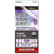 FPS-LTEXM [反射防止タイプ 防気泡・防指紋 液晶保護フィルム freetel LTE XM用]