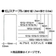 1010JS [ステンレスステープル 肩幅10mm]