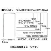 1013JS [ステンレスステープル 肩幅10mm]
