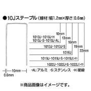 1022J [ステープル 肩幅10mm]