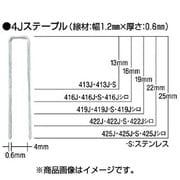 425J [タッカ用4Jステープル 肩幅4mm]