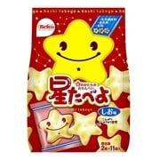 星たべよ しお味 2枚×11袋 [菓子]