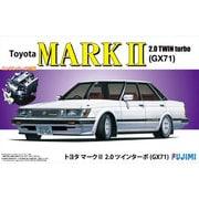 インチアップシリーズ No.176 トヨタ マークII 2.0 ツインターボ GX71 [1/24スケール 組立式 プラモデル]