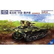 35001 中・VCLビッカーズ水陸両用軽戦車A4E12初期型1930 [1/35スケール 組立式 プラモデル 2019年7月再生産]