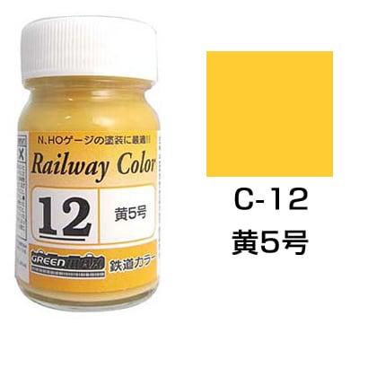 C-12 [鉄道カラー ビン入り 黄5号 18mL]