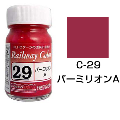 C-29 [鉄道カラー ビン入り バーミリオンA 18mL]