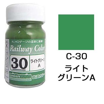 C-30 [鉄道カラー ビン入り ライトグリーンA 18mL]