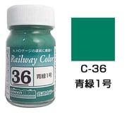 C-36 [鉄道カラー ビン入り 青緑1号 18mL]