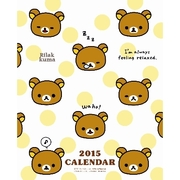 CL-39 [リラックマ 2015年 卓上カレンダー]