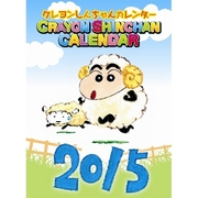 CL-136 [クレヨンしんちゃん 2015年 カレンダー]