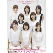 CL-214 [テレビ朝日女性アナウンサー 2015年 カレンダー]