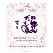 CL-413 [相田みつを 2015年 カレンダー]