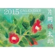 CL-415 [片岡鶴太郎 2015年 カレンダー]