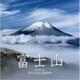 CL-416 [Mt.Fuji 2015年 カレンダー]