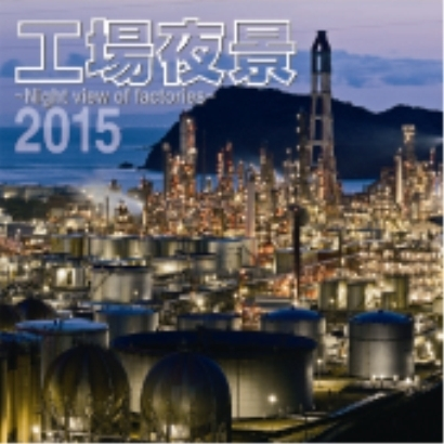 CL-419 [工場夜景 ~Night view of factories~ 2015年 カレンダー]