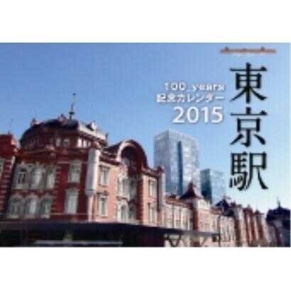 CL-422 [東京駅丸の内駅舎100th 2015年 カレンダー]